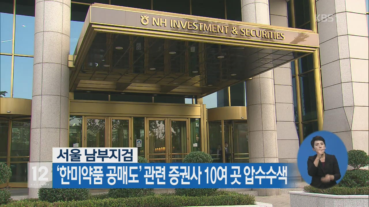 '한미약품 공매도' 관련 증권사 10여 곳 압수수색