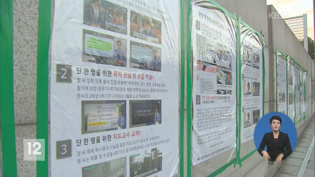 이대 교수협의회…오늘 '총장 사퇴' 집회