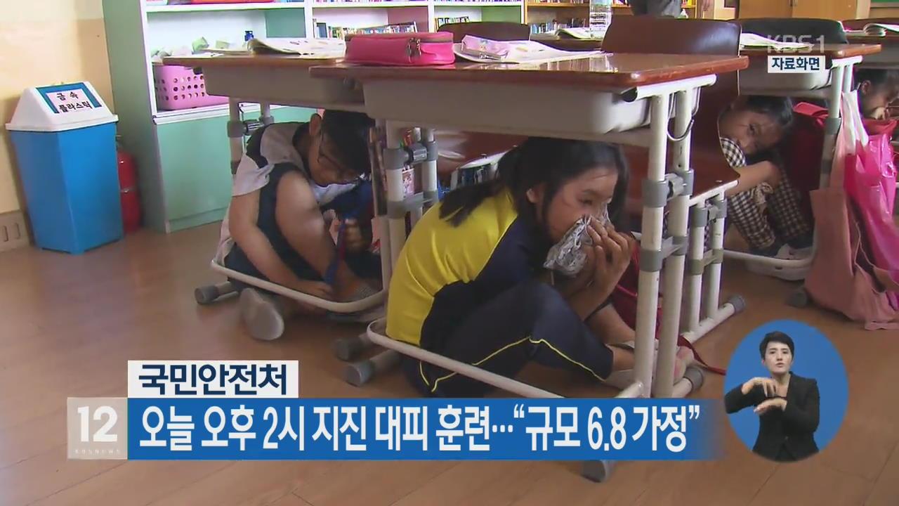 """오늘 오후 2시 지진 대피 훈련…""""규모 6.8 가정"""""""