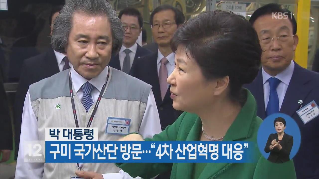 """박 대통령, 구미 국가산단 방문…""""4차 산업혁명 대응"""""""