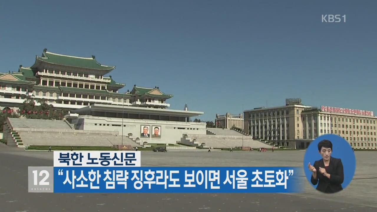 """北 노동신문, """"사소한 침략 징후라도 보이면 서울 초토화"""""""