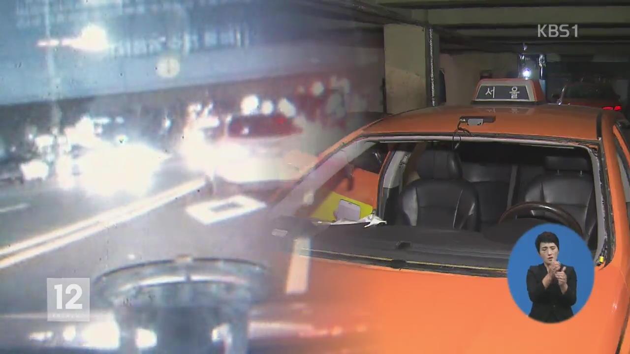 운전 중인 택시 기사 폭행…5중 추돌