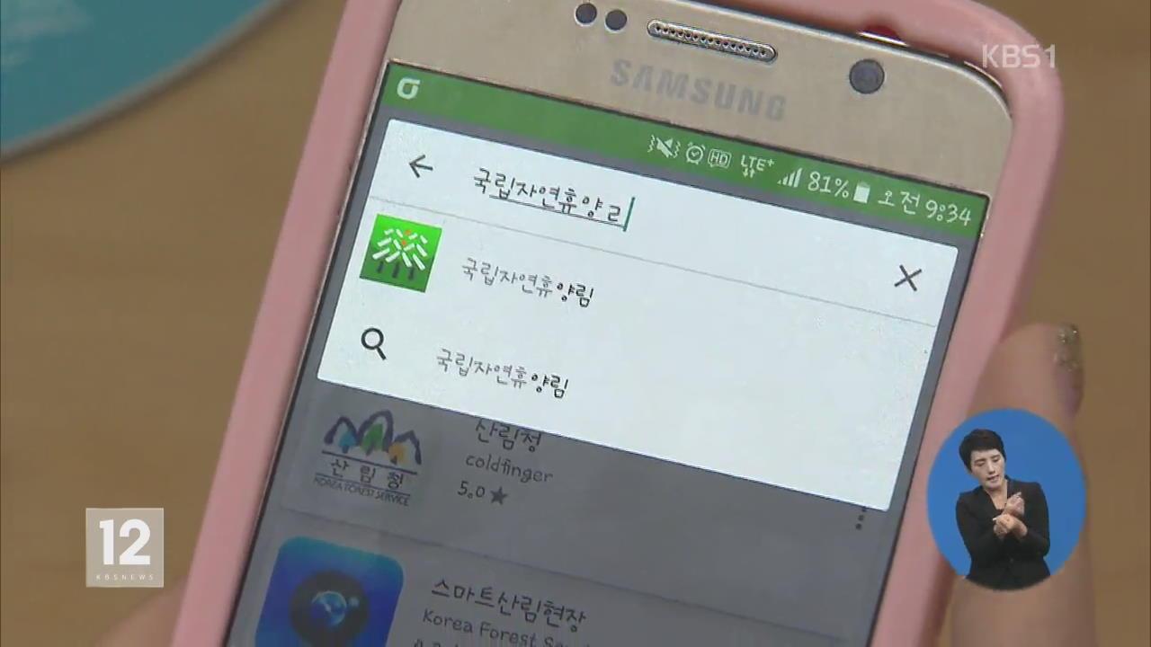 스마트폰 앱, 도 넘은 '개인정보 수집'