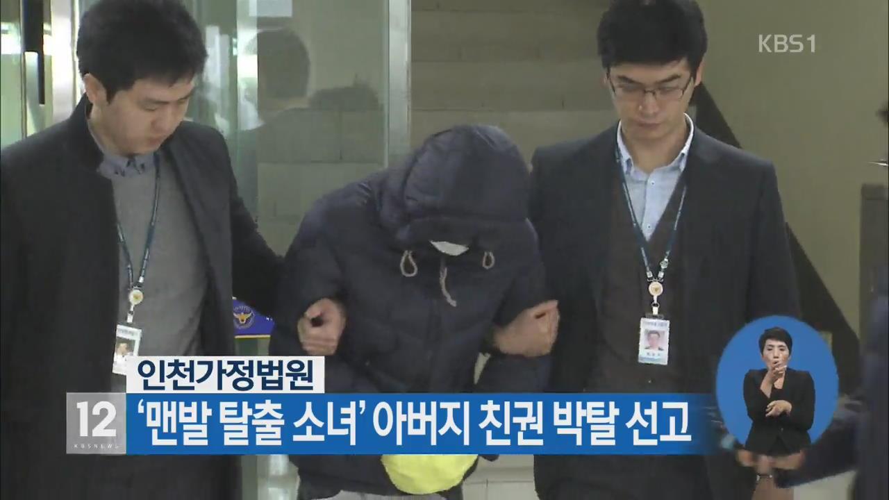 '맨발 탈출 소녀' 아버지 친권 박탈 선고