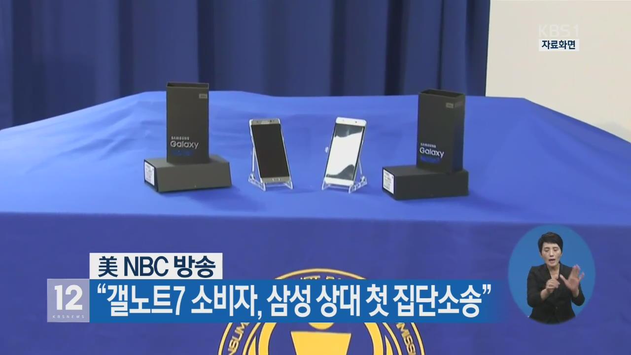 """美 NBC방송 """"갤노트7 소비자, 삼성 상대 첫 집단소송"""""""