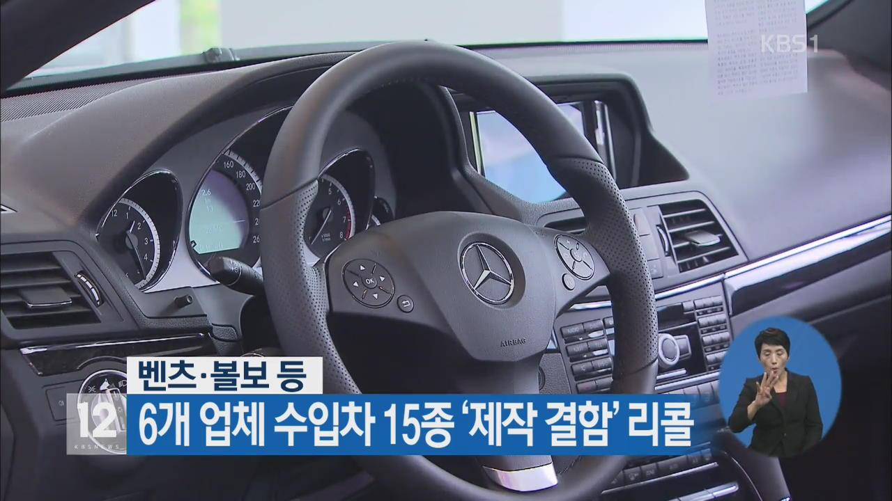 벤츠·볼보 등 6개 업체 수입차 15종 '제작 결함' 리콜