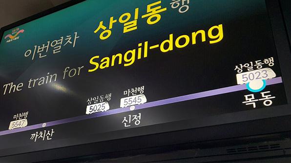 서울 지하철 5호선 목동역서 전동차 고장…출근길 한때 불편