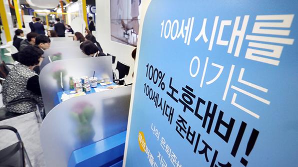 100세 시대 금융박람회 개최