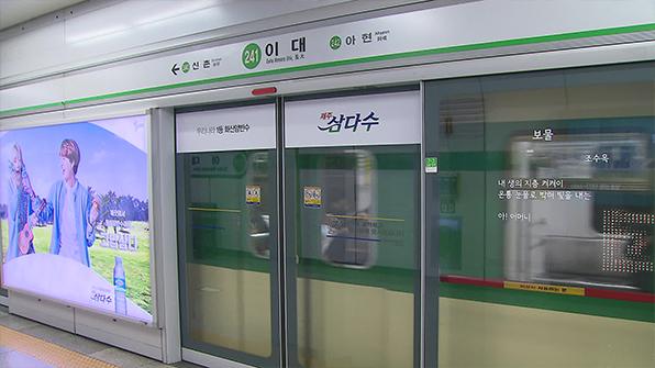 서울 지하철 2호선 이대역 스크린도어 고장…운행 지연