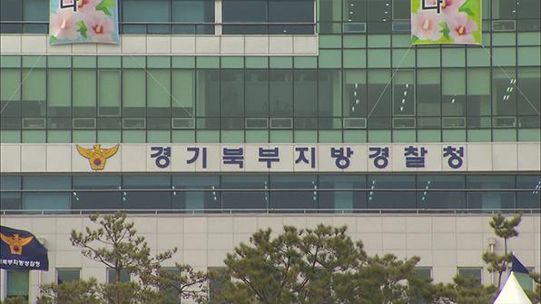 경기북부경찰청, '아동 학대 예방' 웹툰 제작