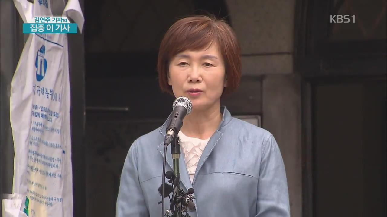 [집중 이 기사] '최순실 딸 특혜 의혹' 이대 총장 사임