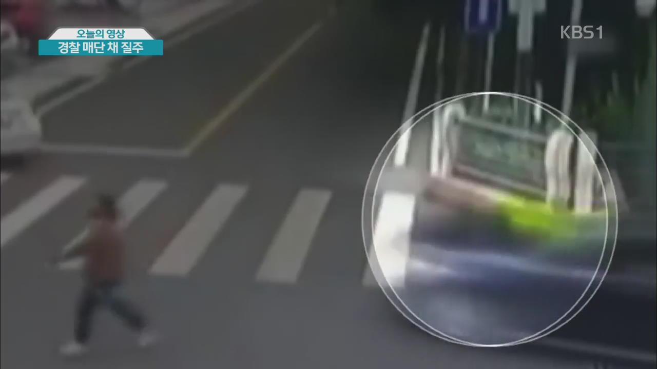 [오늘의 영상] 경찰 매단 채 질주