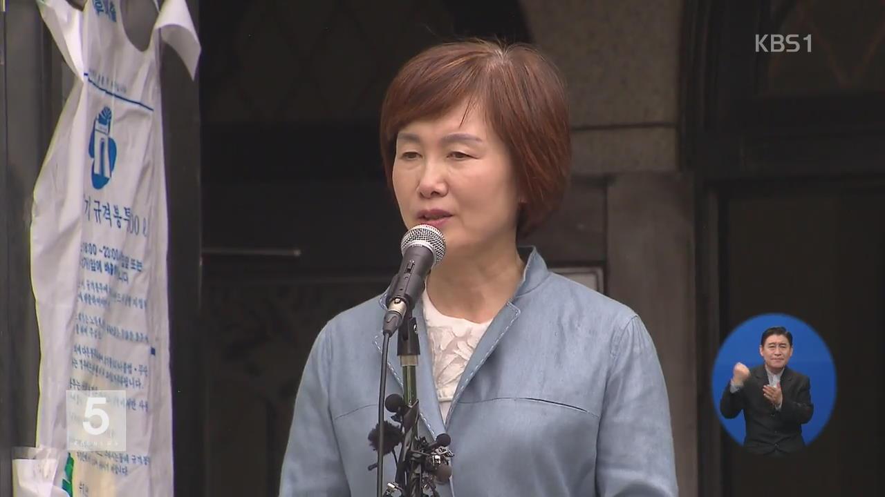 이화여대 최경희 총장 전격 사퇴…특혜 의혹은 부인