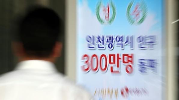 인천 인구 300만 돌파…서울·부산 이어 36년 만에