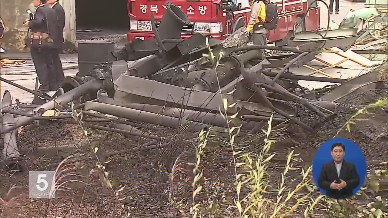 경북 칠곡 철거작업 공장 폭발…1명 사망·4명 부상