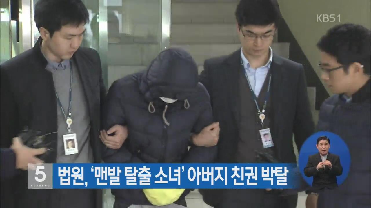 법원, '맨발 탈출 소녀' 아버지 친권 박탈