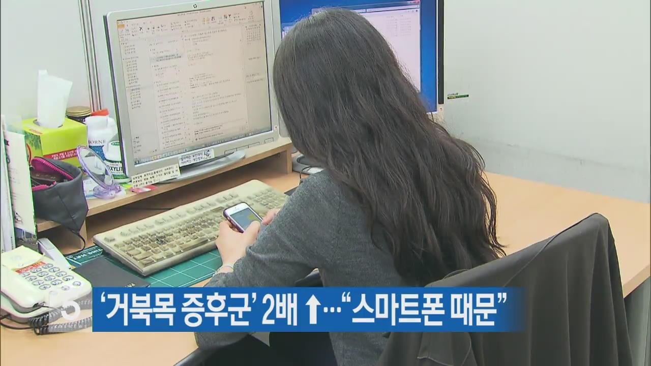 """'거북목 증후군' 2배 ↑…""""스마트폰 때문"""""""