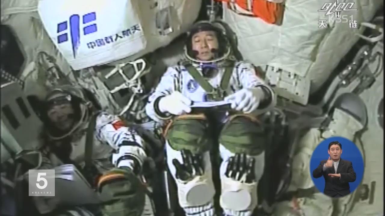 中 '선저우 11호', 우주정거장과 도킹 성공