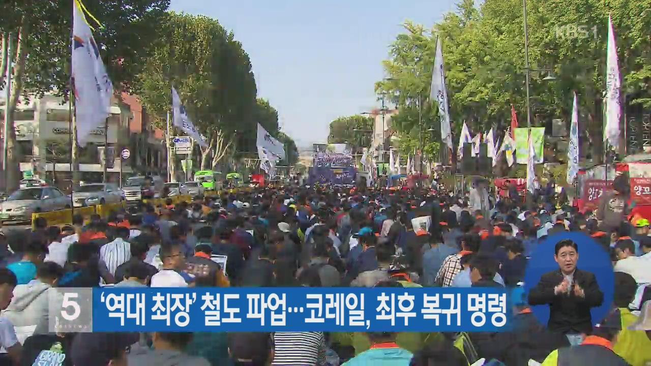 '역대 최장' 철도 파업…코레일, 최후 복귀 명령