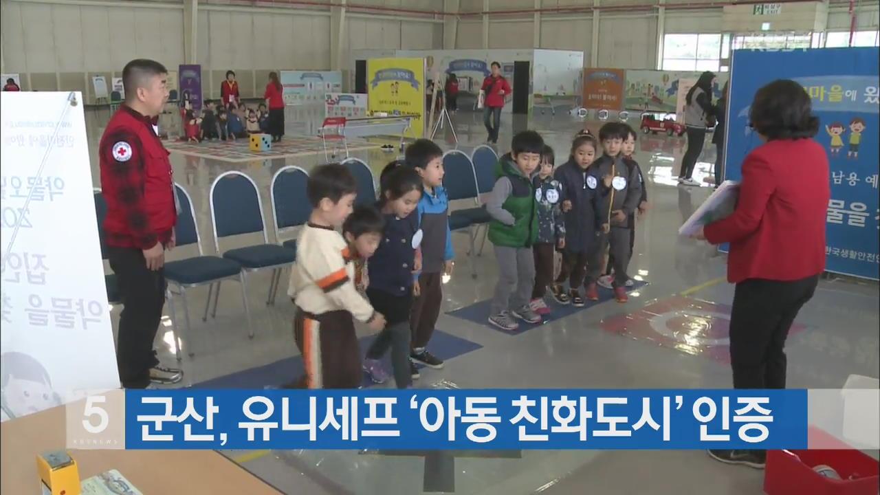 군산, 유니세프 '아동 친화도시' 인증