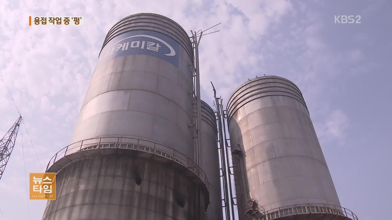 경북 칠곡 스타케미칼 공장 폭발…5명 사상