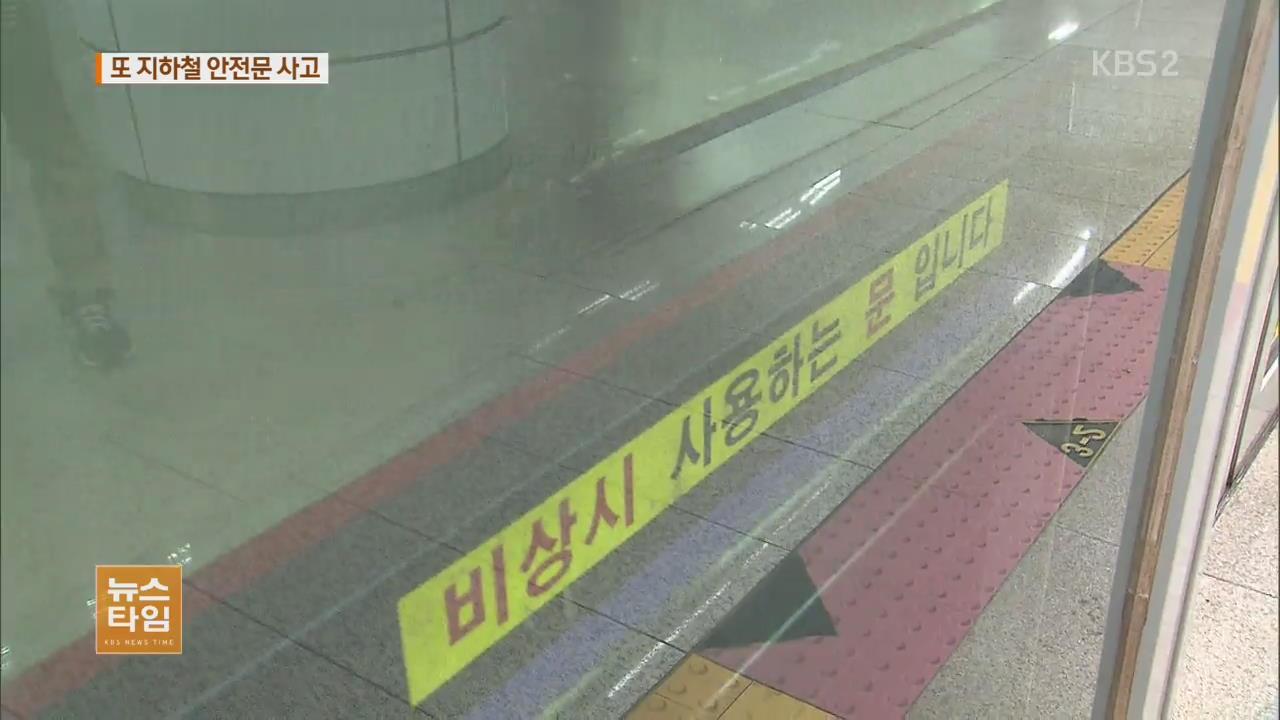 김포공항역 안전문 끼임 사고로 승객 사망