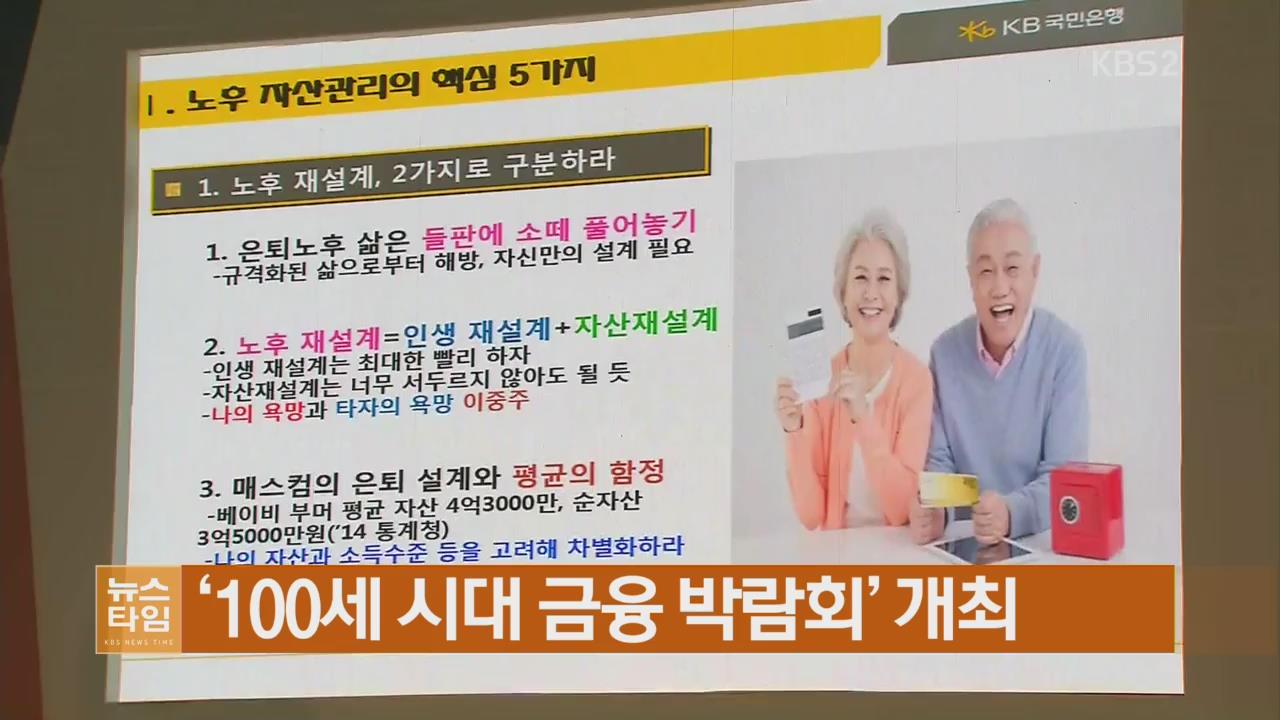 '100세 시대 금융 박람회' 개최