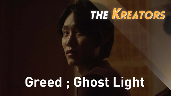 [The Kreators] 'Greed : Ghost Light'