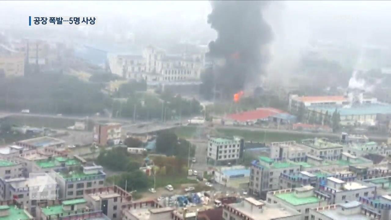 칠곡 화학섬유 공장 폭발…1명 사망·4명 부상