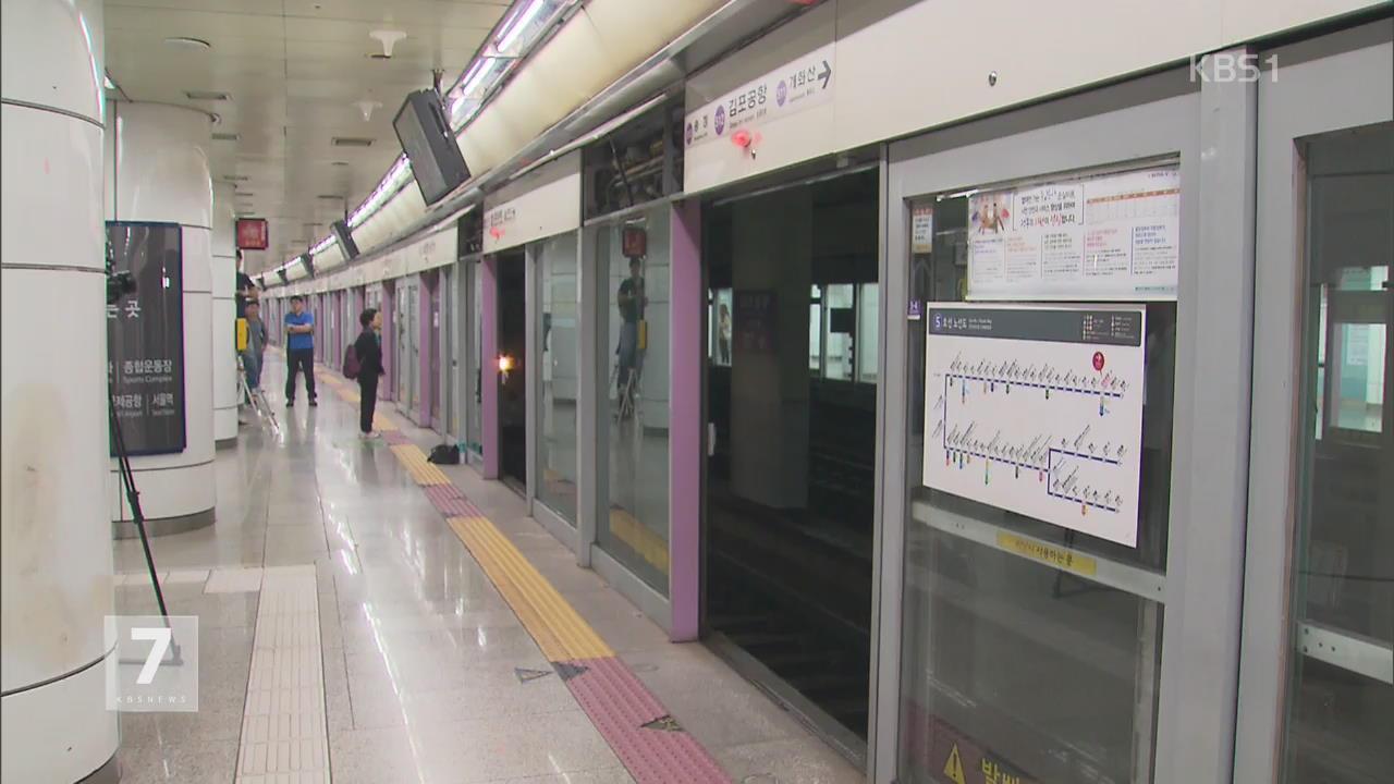 김포공항역 안전문 끼임 사고로 승객 1명 사망