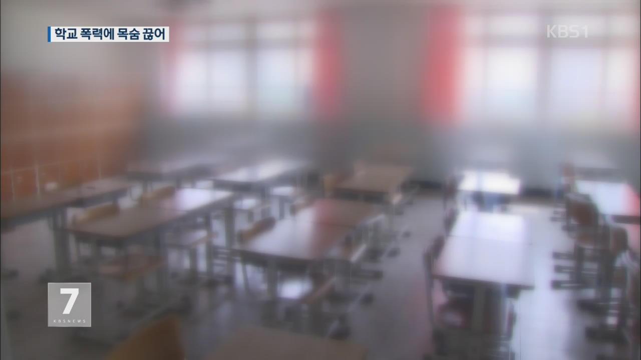 """투신 사망 중학생…""""학교 옮겨도 또 폭행 당해"""""""