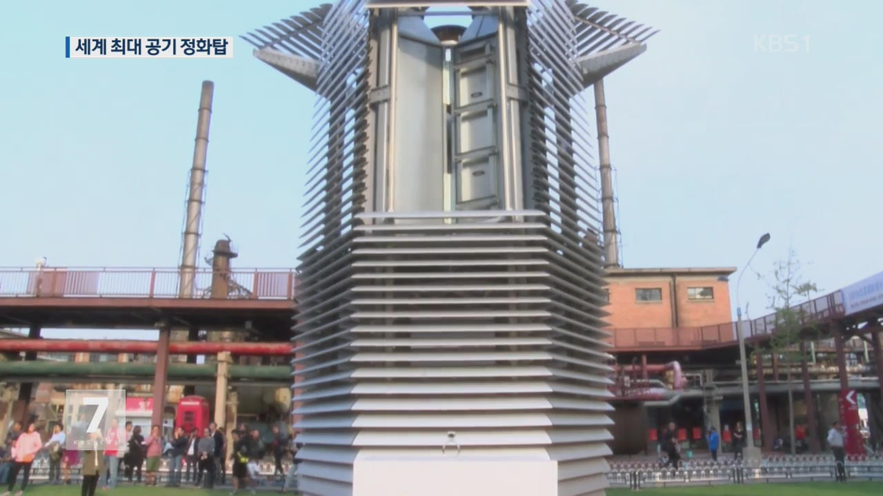 中 베이징 최악 스모그…초대형 공기정화탑 가동