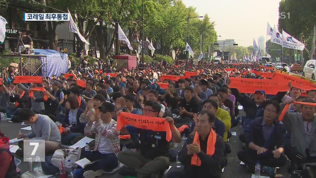 출구 없는 철도 파업…코레일 '최후통첩'