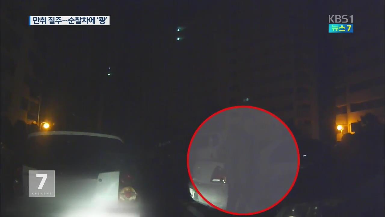 만취 차량 도심 15km 추격전…경찰 6명 부상