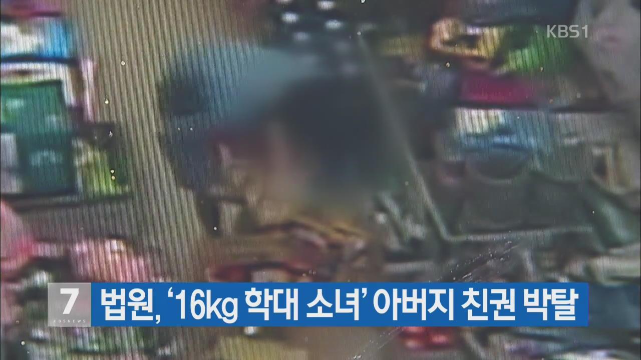 법원 '16kg 학대 소녀' 아버지 친권 박탈