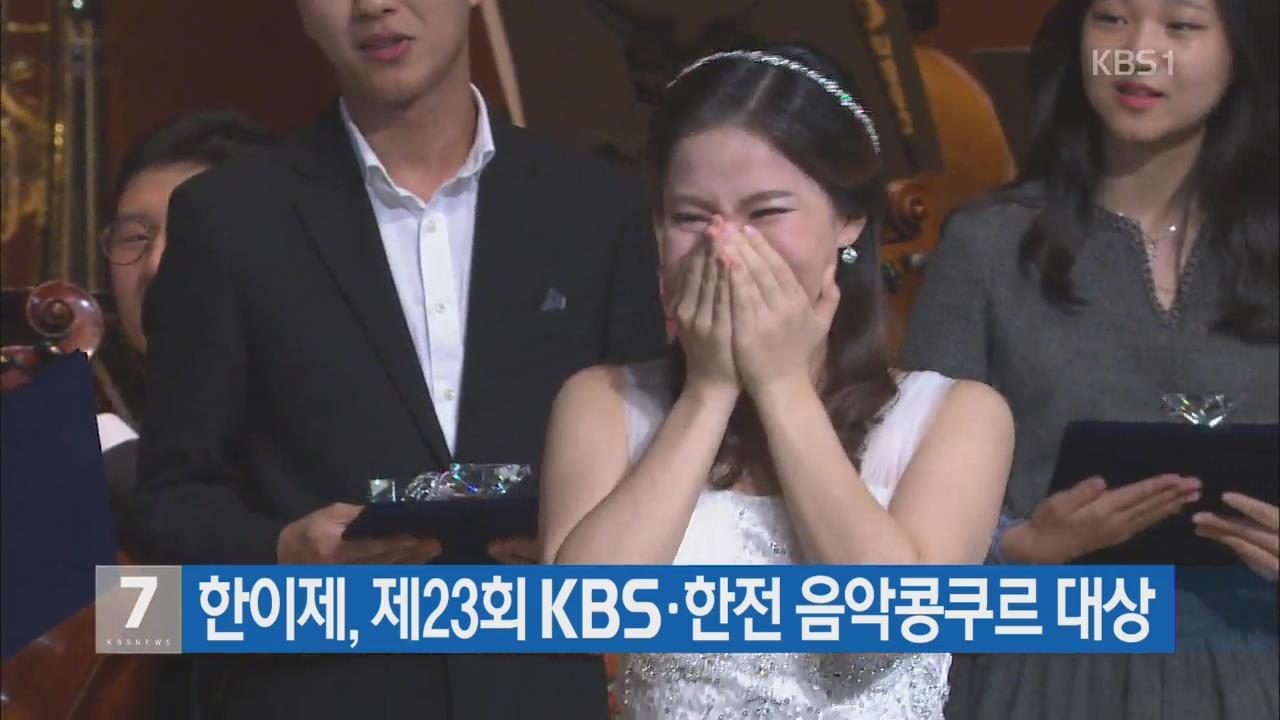 한이제, 제23회 KBS·한전 음악콩쿠르 대상