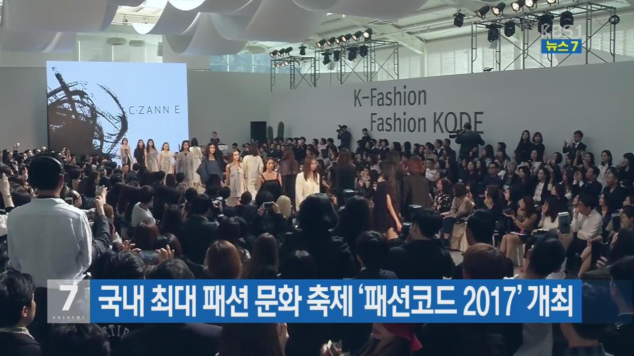 국내 최대 패션 문화 축제 '패션코드 2017' 개최