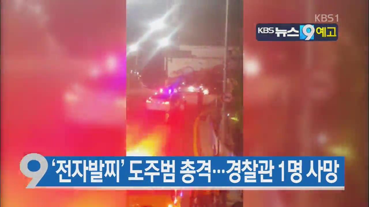 [10월 19일] 미리보는 KBS뉴스9