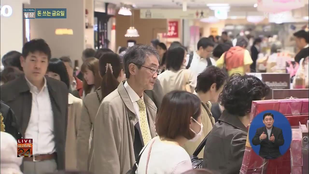 """[글로벌24 현장] """"일찍 퇴근!"""" 돈 쓰는 금요일 만든 일본"""