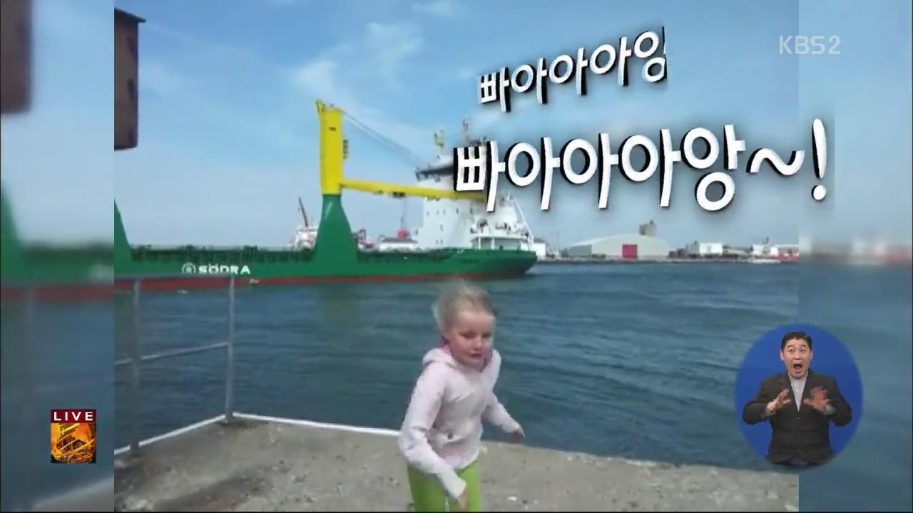 """[글로벌24 브리핑] """"경적을 울려주세요!"""" 선박의 대답은?"""