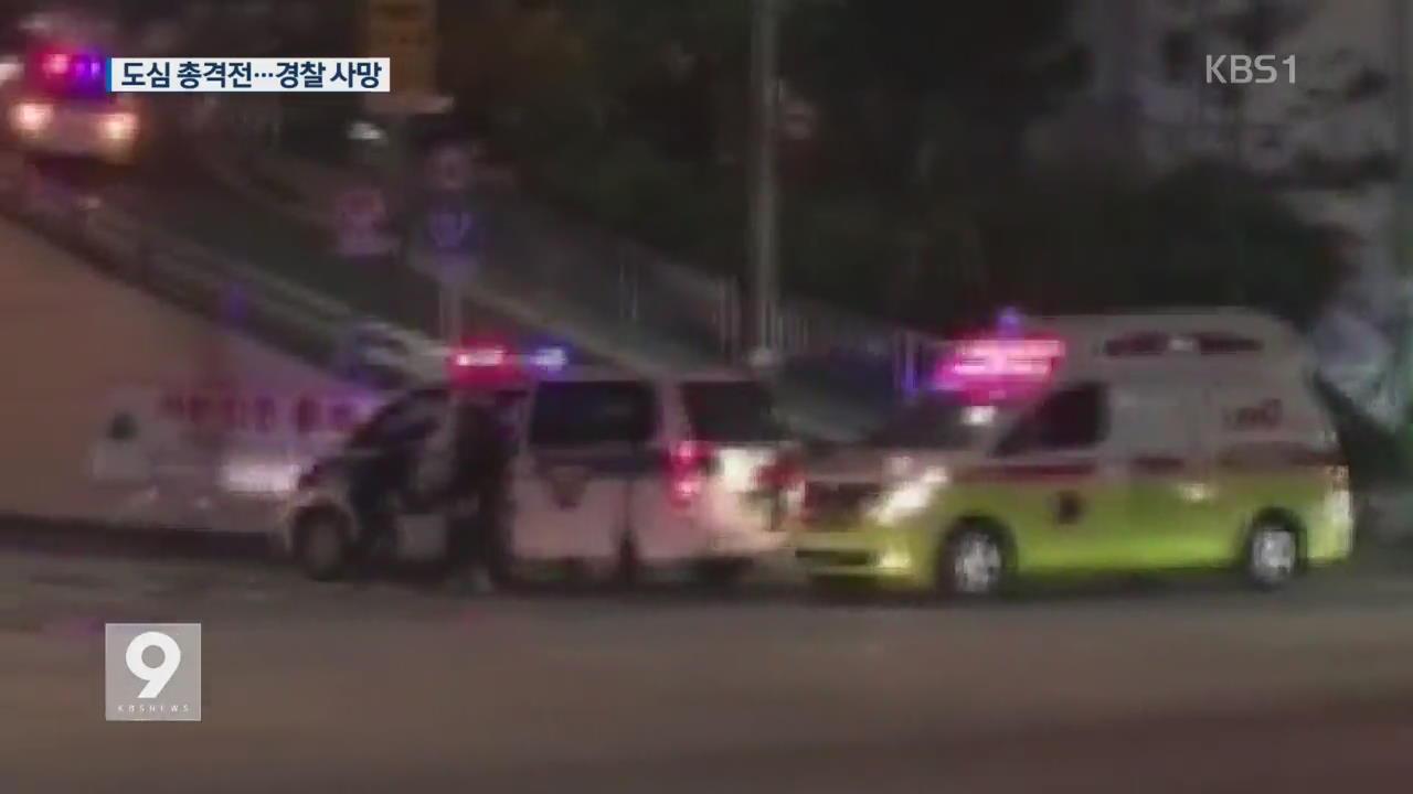 도심서 '전자발찌' 도주범 총격…경찰관 1명 사망
