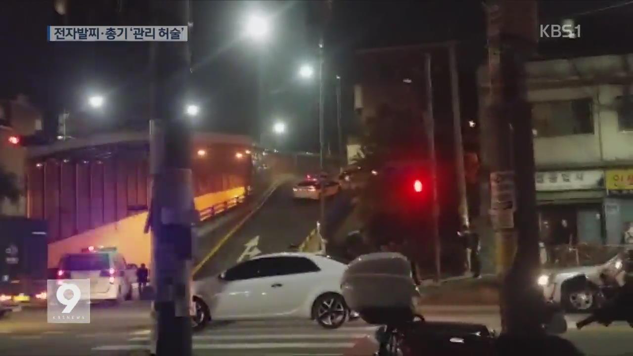 """전자발찌 훼손·사제 총기 제작…""""관리 허술"""""""