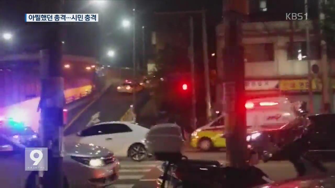 총격전 주변 시민 '충격'…경찰, 피의자 조사 중
