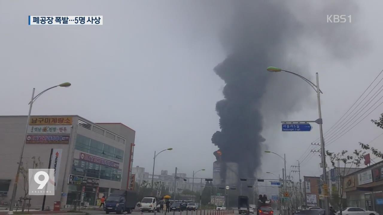 경북 칠곡 '화학섬유 공장' 폭발…5명 사상