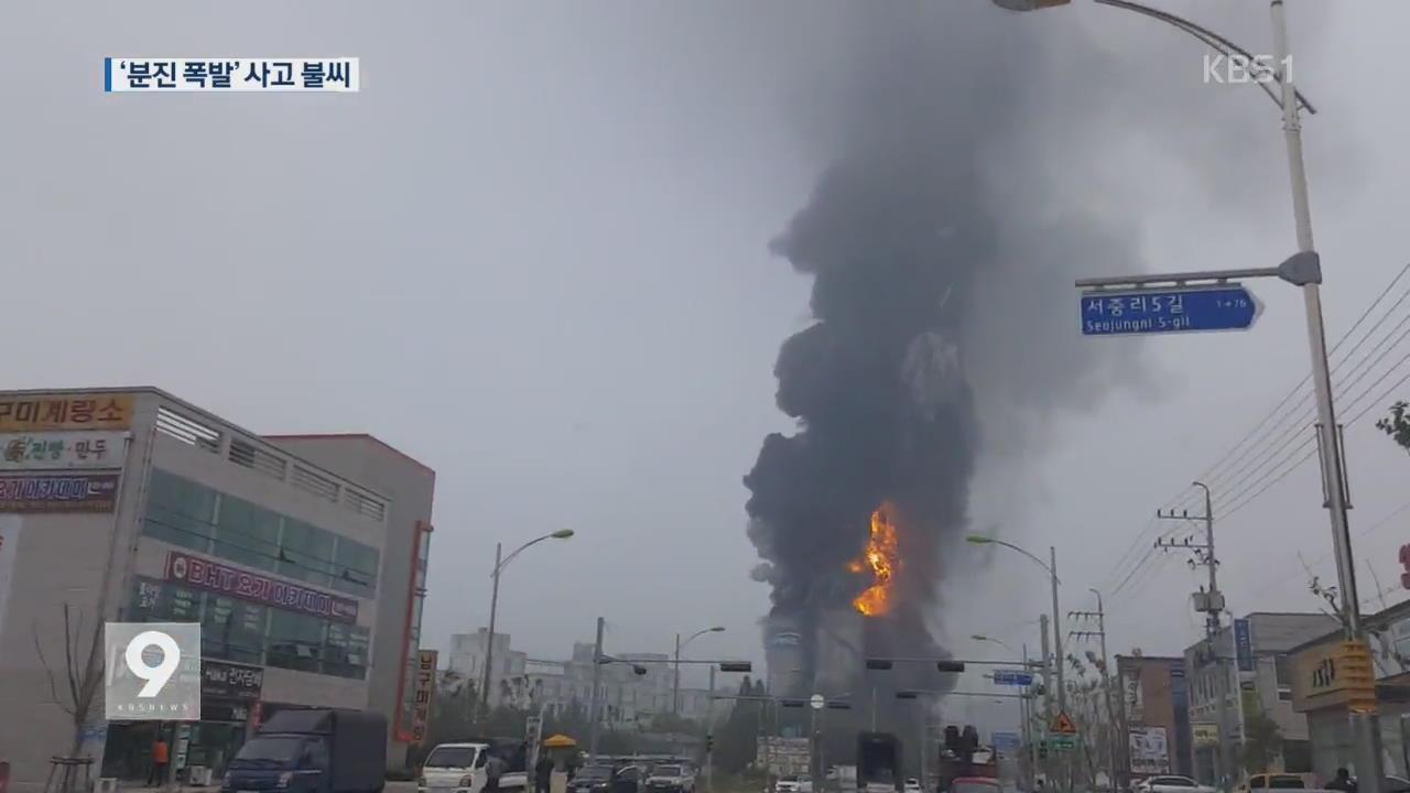[앵커&리포트] 위험천만 '분진 폭발'…안전 기준 없어
