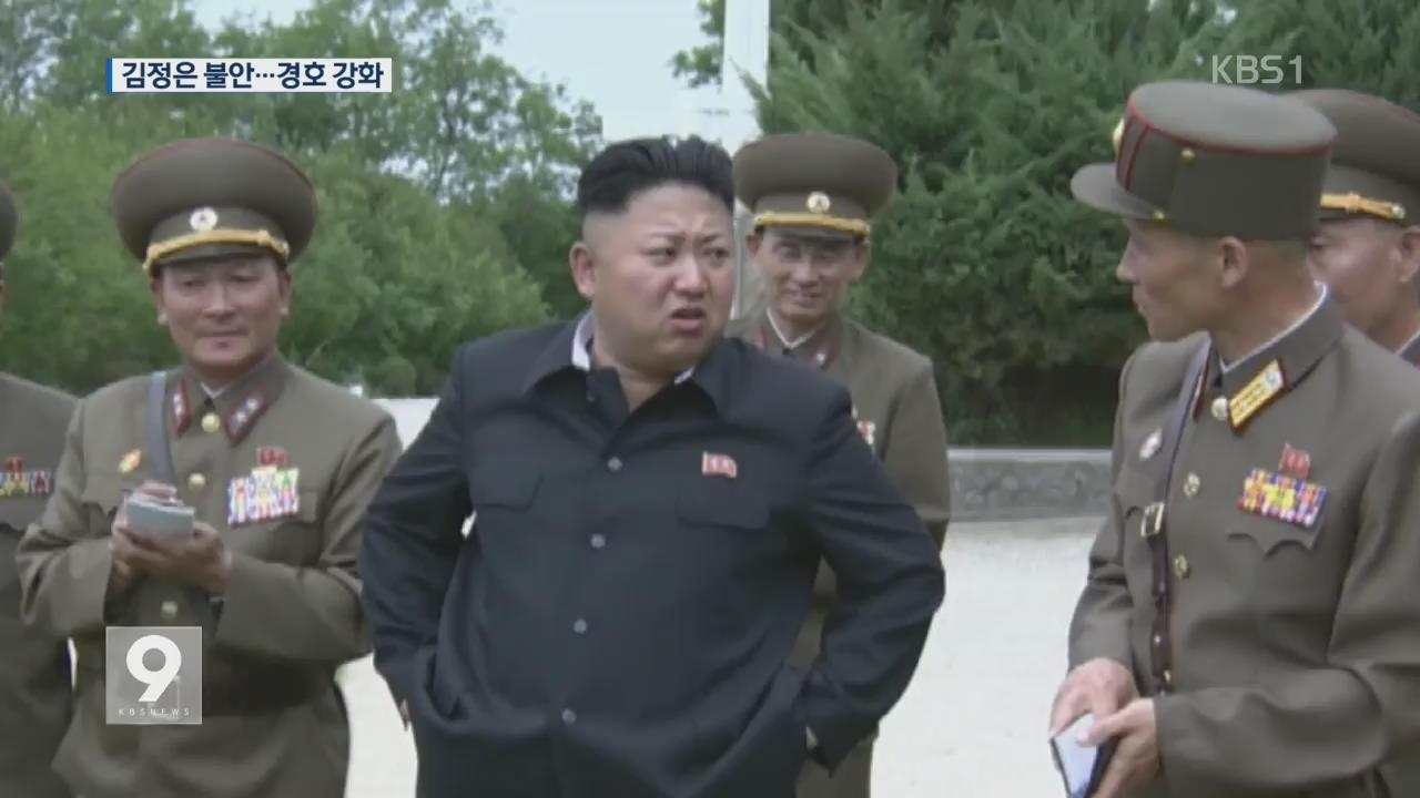 """""""北 김정은, 신변 불안 느껴…경호 대폭 강화"""""""