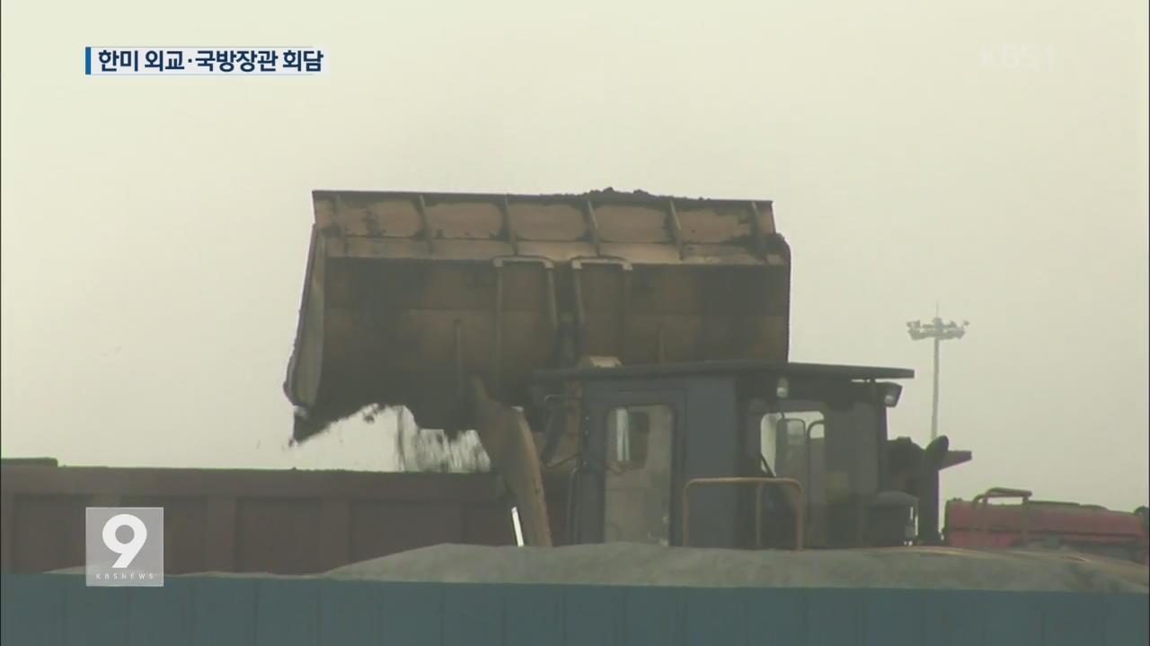 한미, 북핵 공조·확장 억제 구체화 논의