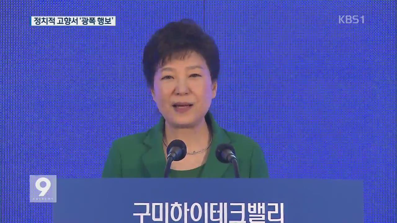 """박 대통령, 구미 방문…""""신산업 적극 투자"""" 강조"""