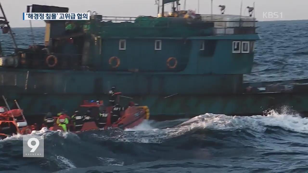 [앵커&리포트] 한중 고위급 협의…해경정 침몰 강력 항의