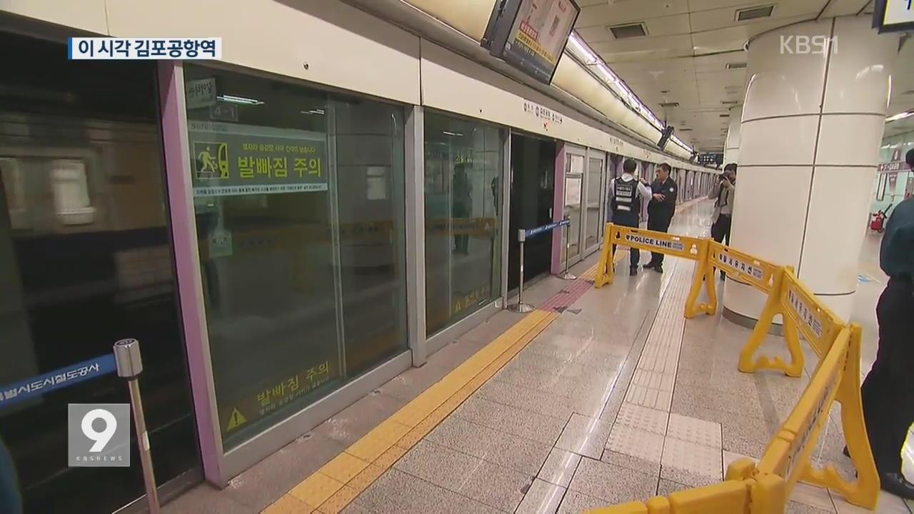 이 시각 사고 지하철역…불안한 승객들